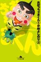 おぼっちゃまくん1(上)-【電子書籍】