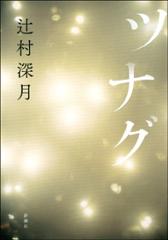 ツナグ-【電子書籍】