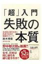 「超」入門 失敗の本質日本軍と現代日本に共通する23の組織的ジレンマ-【電子書籍】