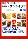 評判ベーカリーの最新人気サンドイッチ レシピ+パン配合-【電子書籍】