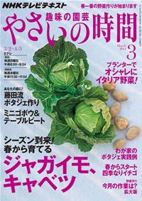 NHK 趣味の園芸 やさいの時間 2014年3月号-【電子書籍】
