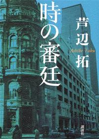 時の審廷-【電子書籍】
