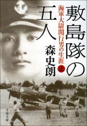敷島隊の五人 海軍大尉関行男の生涯(上)