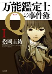 【3位】万能鑑定士Qの事件簿 I