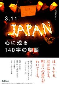 3.11 心に残る140字の物語-【電子書籍】