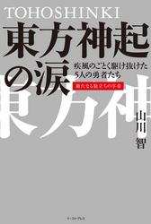 東方神起の涙-【電子書籍】