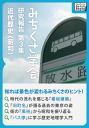 みちくさ学会 研究報告第3集 近代歴史(昭和-【電子書籍】