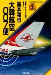 大韓航空007便-【電子書籍】