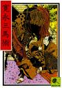 寛永三馬術 講談名作文庫17-【電子書籍】
