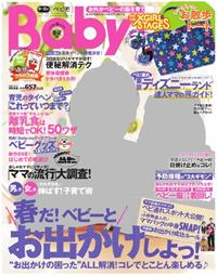 Baby-mo(ベビモ) 2014年 春夏号