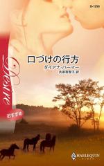 口づけの行方 テキサスの恋 35-【電子書籍】