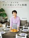 タニアのドイツ式シンプル料理-【電子書籍】