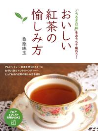 「くつろぎの一杯」をおうちで味わう! おいしい紅茶の愉しみ方-【電子書籍】