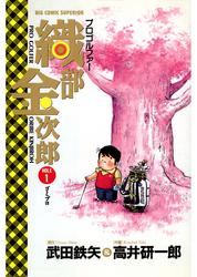プロゴルファー 織部金次郎(1)
