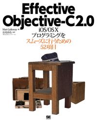 Effective Objective-C 2.0-【電子書籍】