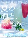 料理通信 2014年8月号2014年8月号-【電子書籍】