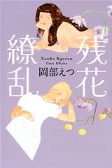 残花繚乱-【電子書籍】