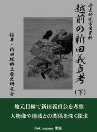 越前の新田義貞考・下巻歴史研究学習資料-【電子書籍】