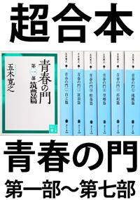 講談社 夏☆電書2014
