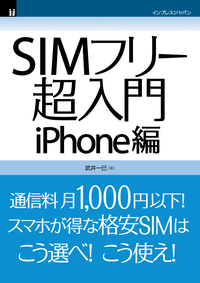 SIMフリー超入門 iPhone編-【電子書籍】