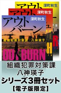 組織犯罪対策課 八神瑛子 シリーズ3冊セット【電子版限定】