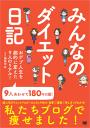 みんなのダイエット日記-【電子書籍】
