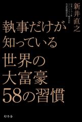 執事だけが知っている 世界の大富豪58の習慣-【電子書籍】