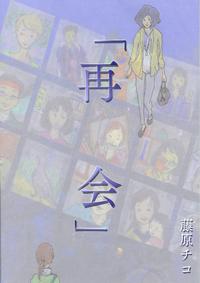「再会」-【電子書籍】