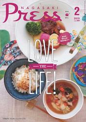 ながさきプレス 2015年2月号-【電子書籍】