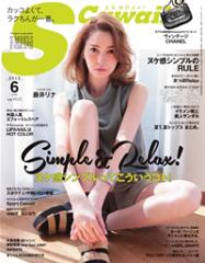 【はじめての方限定!一冊無料クーポンもれなくプレゼント】S Cawaii! 2015年6月号2015年6月号...
