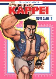 KAPPEI【期間限定 無料お試し版】