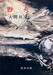 野火</br>【7月25日(土)ロードショー 『野火』原作】