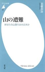 山の遭難-【電子書籍】