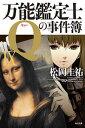 万能鑑定士Qの事件簿 IX-【電子書籍】