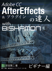 Adobe CC AfterEffectsの達人 with BISHAMON ビギナー編-【電子書籍】