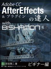 Adobe CC AfterEffectsの達人 with BISHAMON ビギナー編-【電子書籍】