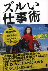 ズルい仕事術-【電子書籍】
