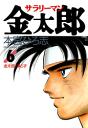 サラリーマン金太郎 第6巻-【電子書籍】