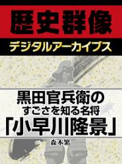 黒田官兵衛のすごさを知る名将「小早川隆景」-【電子書籍】