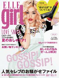 ELLE girl 2014年9月号