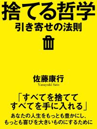 捨てる哲学 引き寄せの法則-【電子書籍】