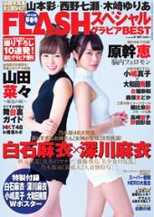 FLASHスペシャル グラビアBEST 2015年3月25日増刊号グラビアBEST 2015年3月25日増刊号-【電子...