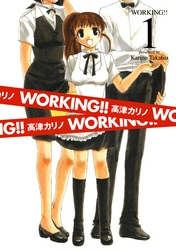 WORKING!! 1巻