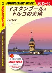 地球の歩き方 E03 イスタンブールとトルコの大地 2015-2016【電子書籍】