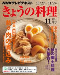 NHK きょうの料理 2014年11月号-【電子書籍】