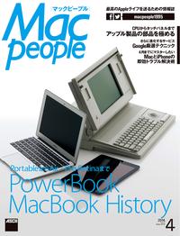 MacPeople 2014年4月号-【電子書籍】