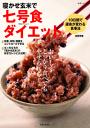 寝かせ玄米で七号食ダイエット10日間で運命が変わる食事法-【電子書籍】