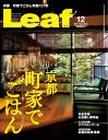 【はじめての方限定!一冊無料クーポンもれなくプレゼント】Leaf 2015年12月号2015年12月号【電...
