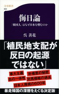 侮日論 「韓国人」はなぜ日本を憎むのか-【電子書籍】
