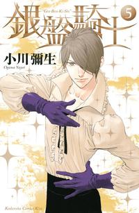 銀盤騎士 5巻(Kiss)